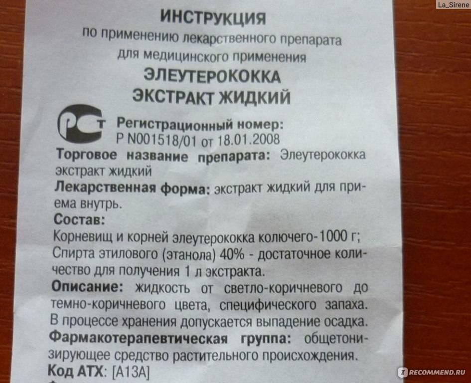 Экстракт элеутерококка: инструкция по применению, показания, противопоказания, дозировка