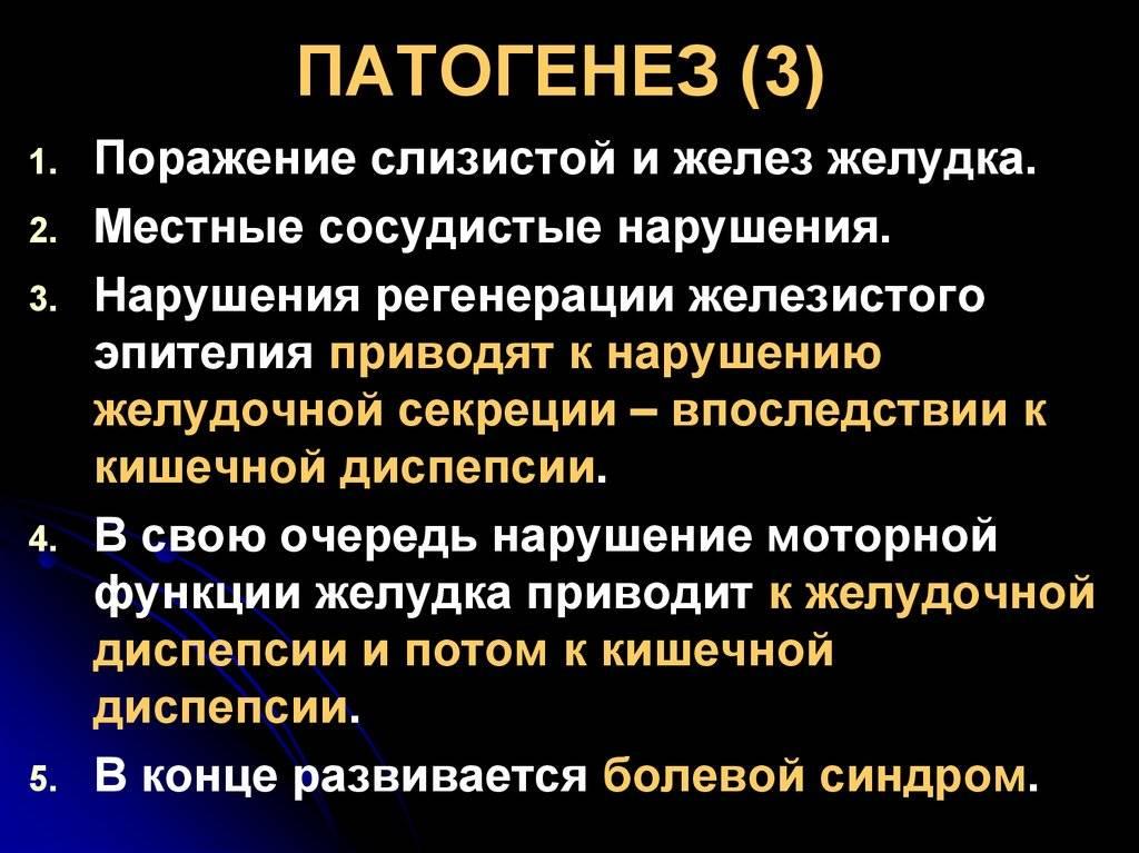 Аутоиммунный гастрит симптомы и лечение - ririk.ru