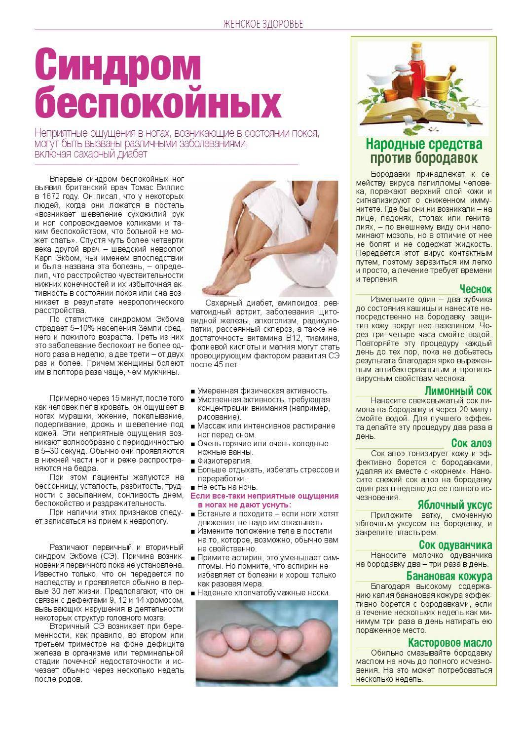 Синдром беспокойных ног: причины и лечение в домашних условиях