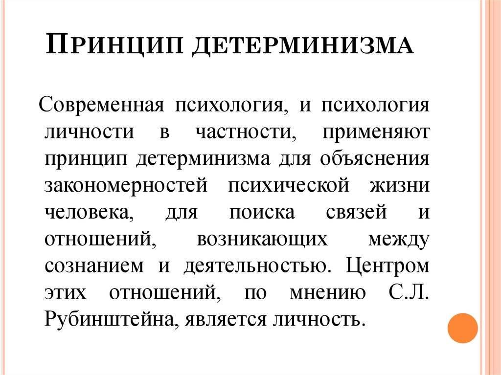 Детерминизм — что это такое, что означает детерминированный и детерминант   ktonanovenkogo.ru