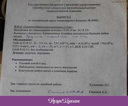Кольпоскопия шейки матки с биопсией: ответы на вопросы читательниц * клиника диана в санкт-петербурге