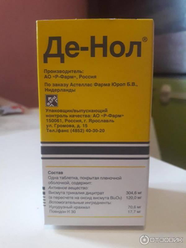 Препарат де-нол для лечения гастрита и язвы желудка