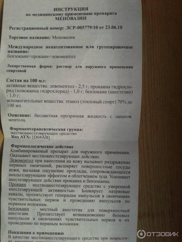 Меновазин: инструкция по применению, для чего его используют