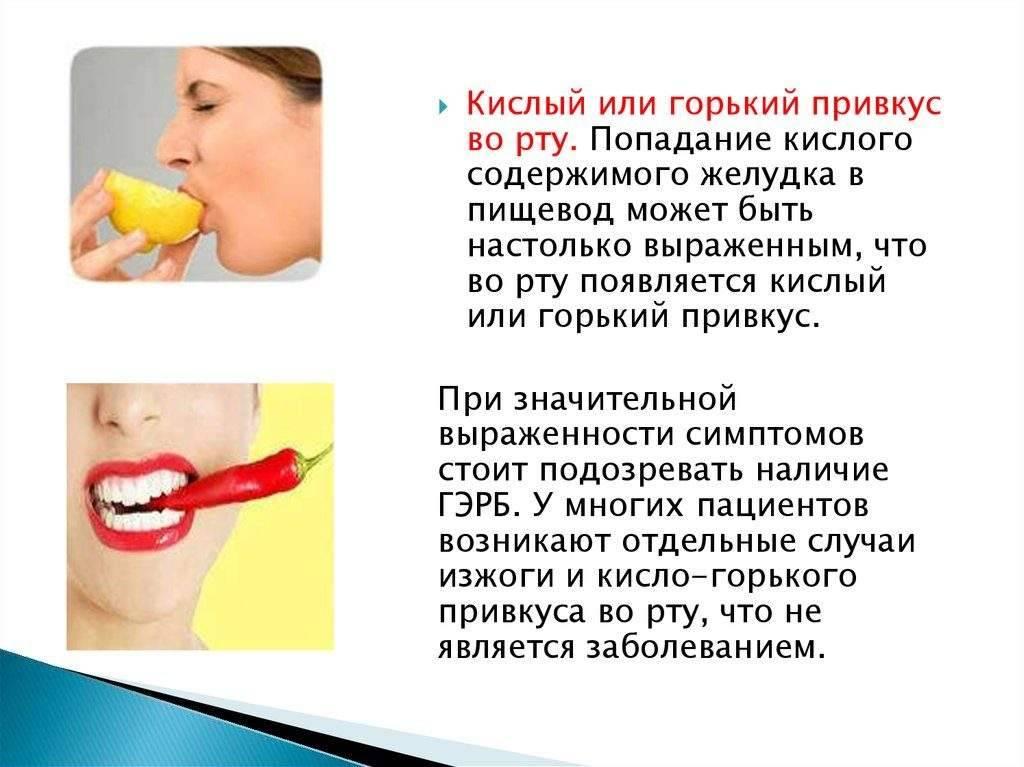 Что делать при горечи во рту после приема антибиотиков
