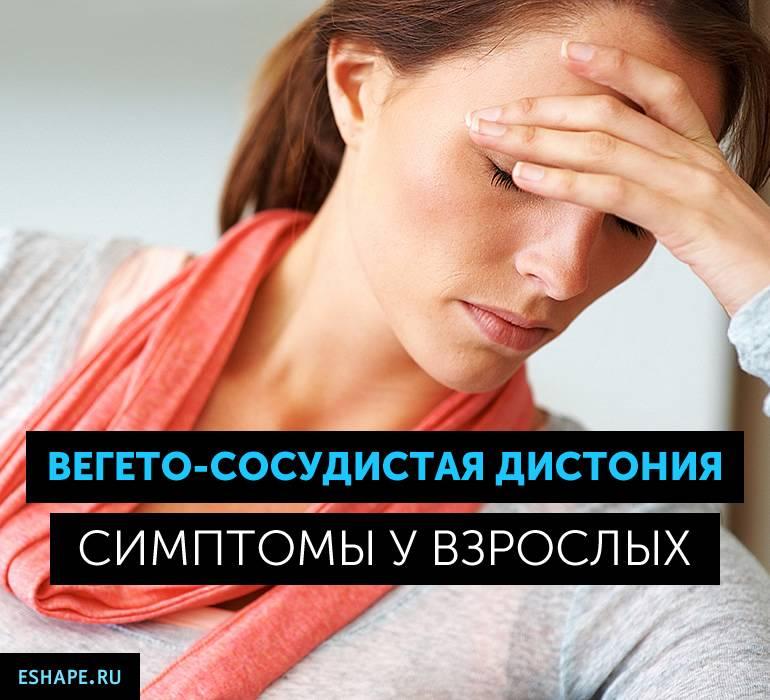 Вегето-сосудистая дистония: симптомы и лечение у женщин, профилактика