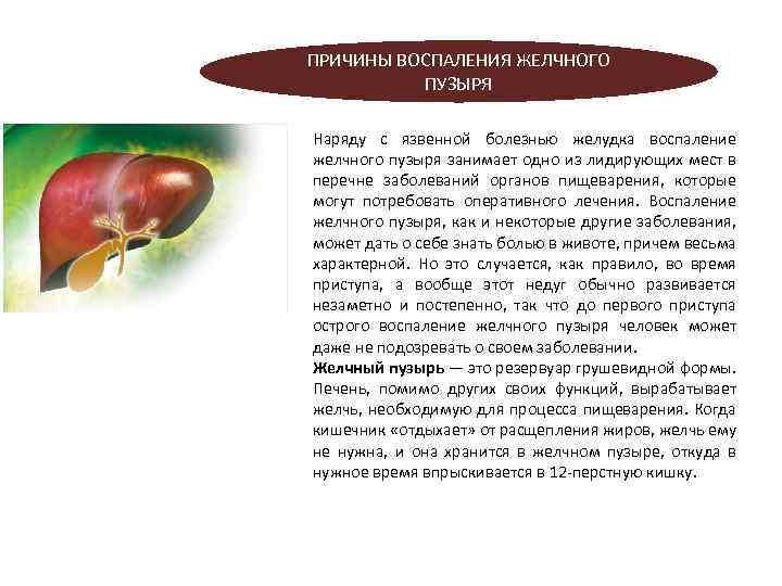 Желчегонные препараты при перегибе желчного пузыря: список и виды лекарств, рецепты народной медицины