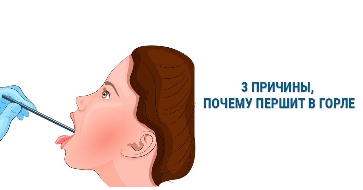Першение в горле и сухой кашель: как и чем лечить