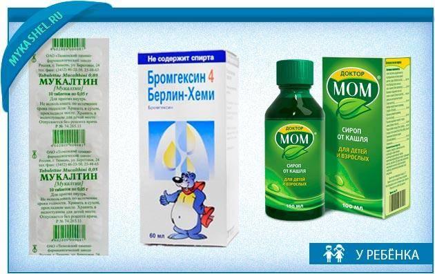 Чем эффективно лечить кашель от соплей у ребенка: препараты и народные средства