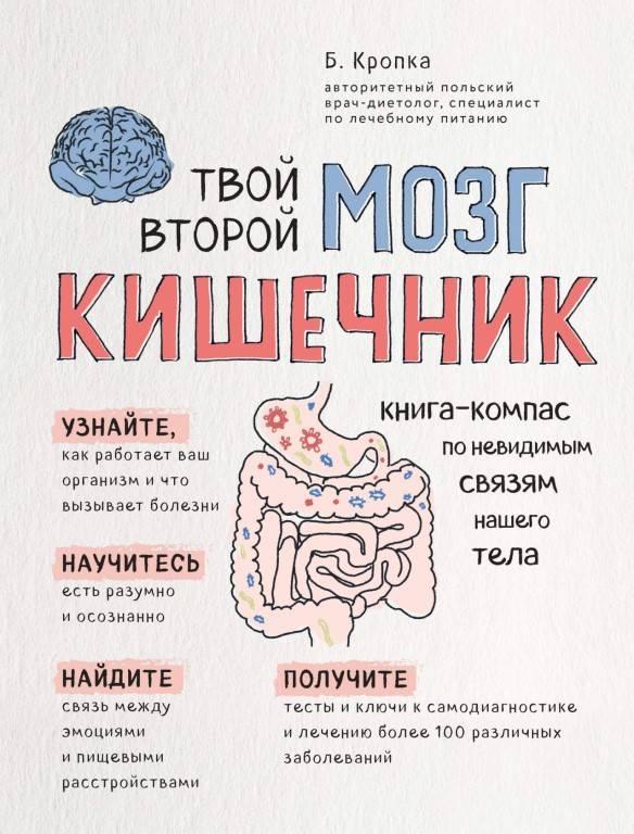 Рак кишечника - причины и психосоматика болезни