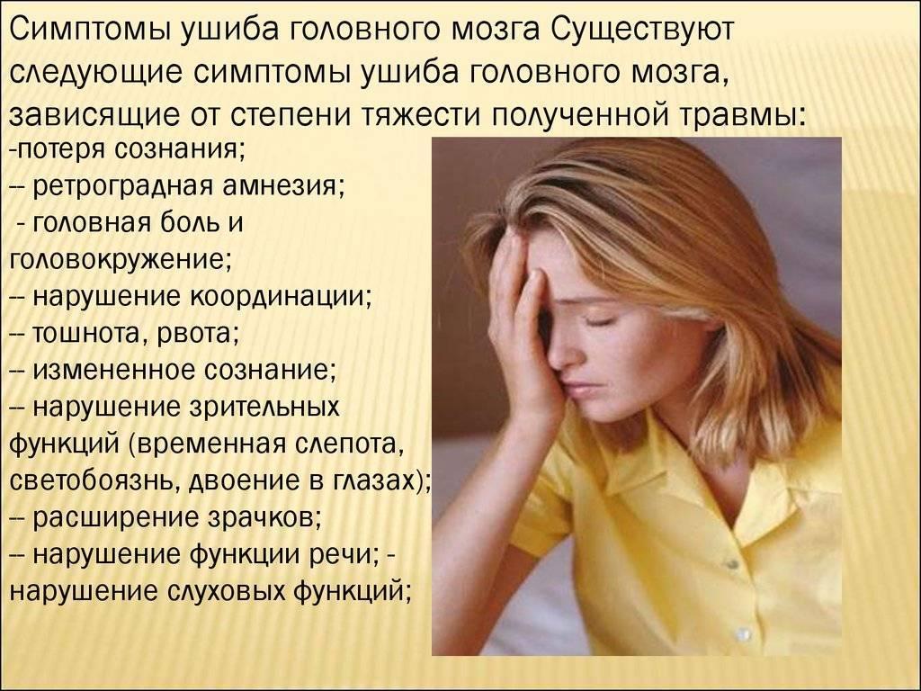 Сотрясение мозга у ребёнка: основные причины, 3 степени тяжести, 5 ведущих симптомов, особенности лечения