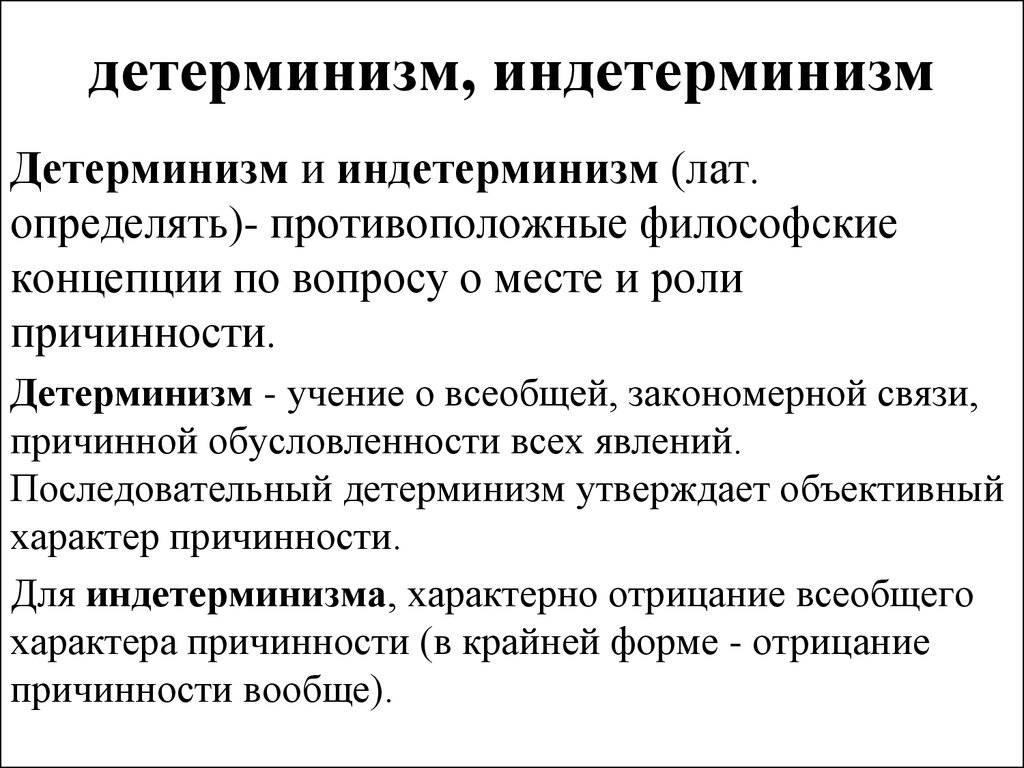 Раздел 3. основные принципы психологии.