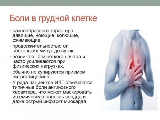Каковы причины боли в грудной клетке слева при дыхании (вдохе, выдохе), при движении телом?