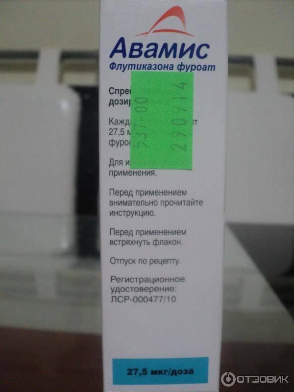 Авамис для детей: инструкция по применению при аденоидах, более дешевые аналоги, назонекс - что лучше, отзывы