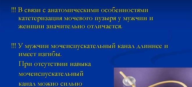 Показания к катетеризации мочевого пузыря: цели катетеров