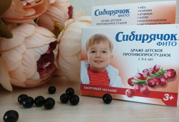 Витамины сибирячок для аппетита отзывы