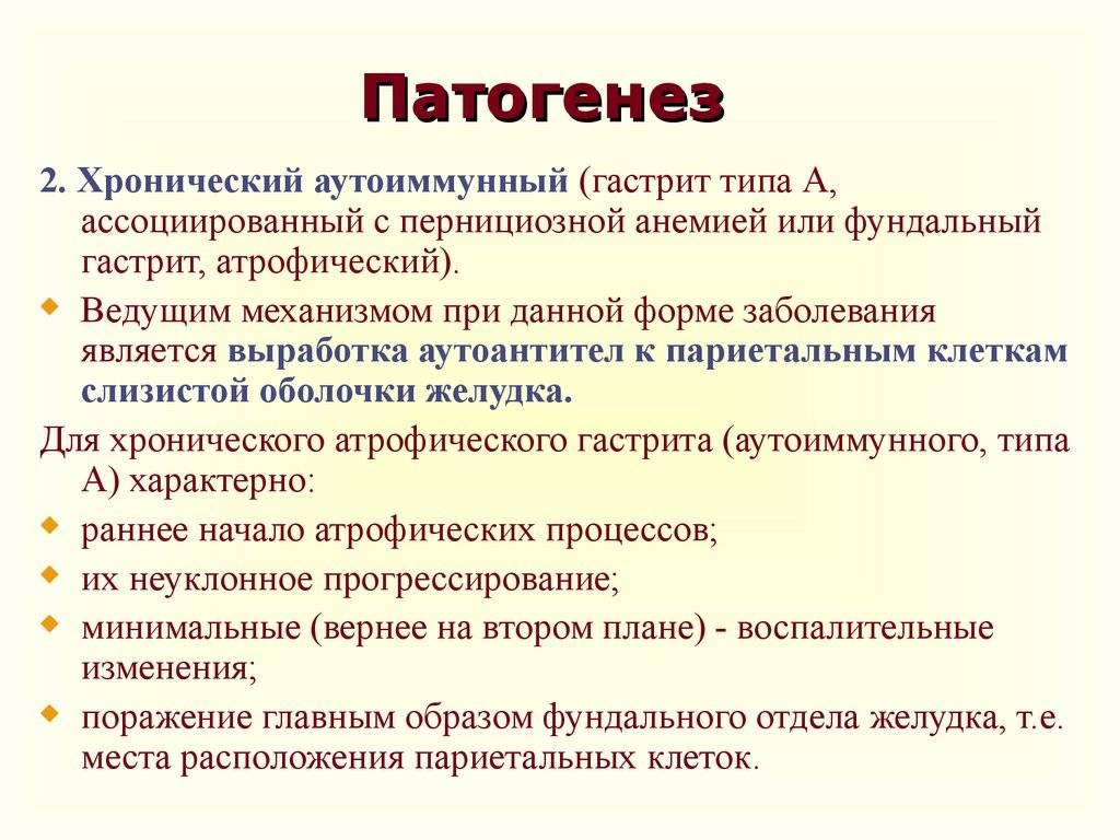 ✅ аутоиммунный гастрит: симптомы, лечение - больница-адрес.рф