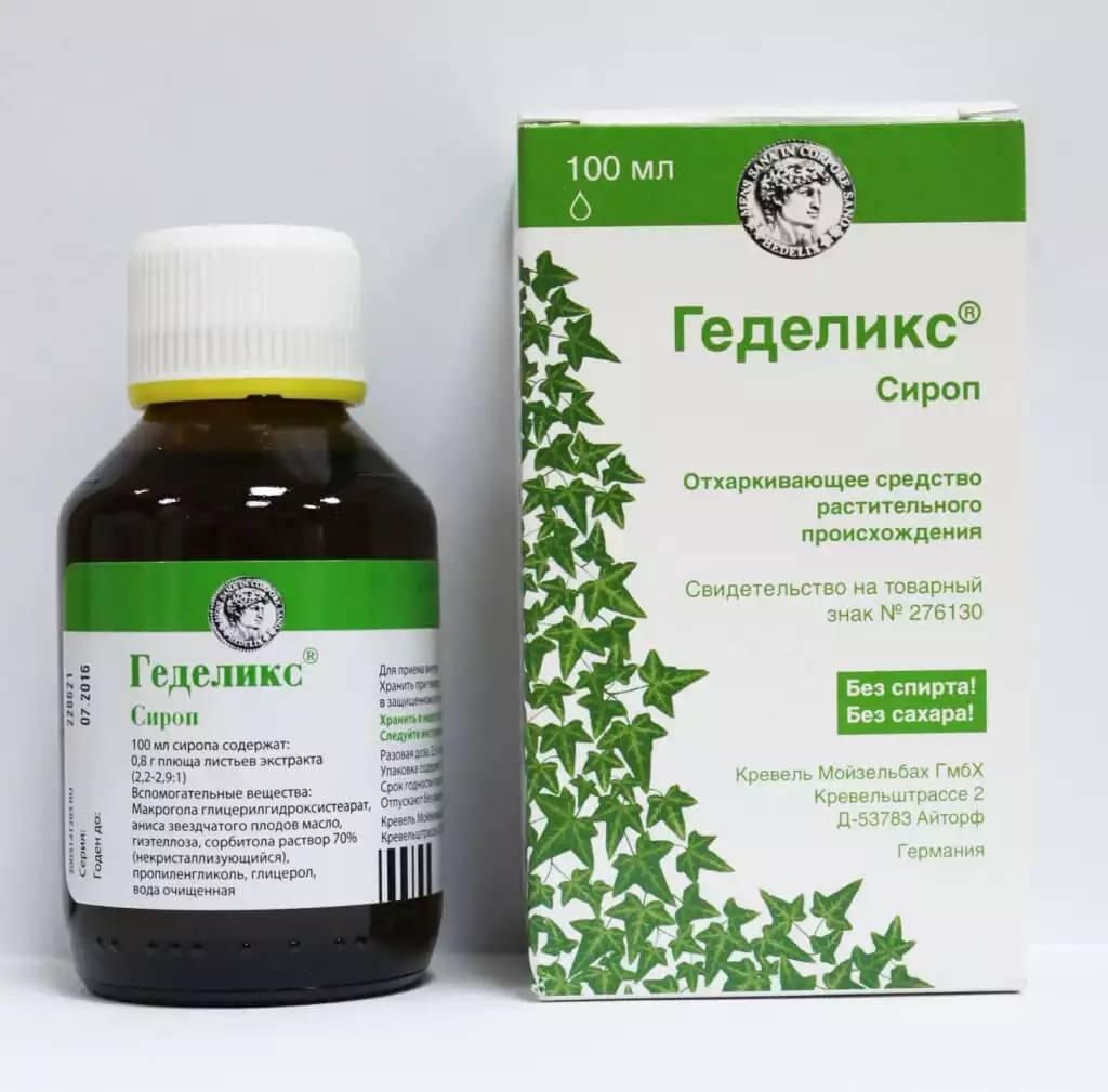 Лечение бронхита у взрослых: препараты, лекарства и таблетки
