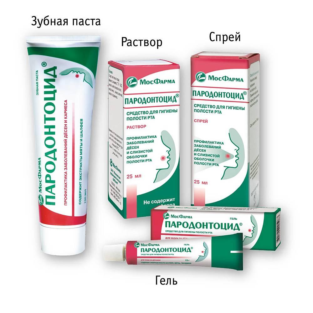 Чем полоскать рот при пародонтозе в домашних условиях: хлоргексидин, ополаскиватель для полости рта и десен, полоскание травами