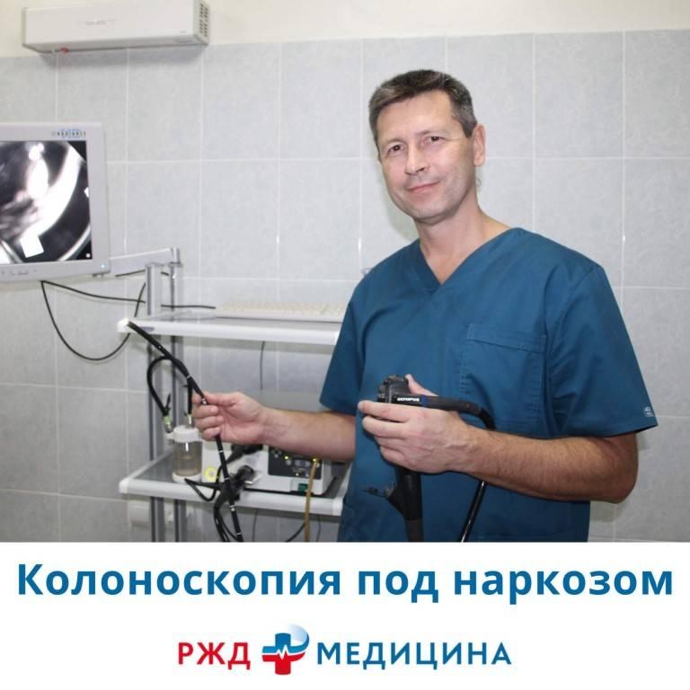 Видеоколоноскопия (современная колоноскопия)