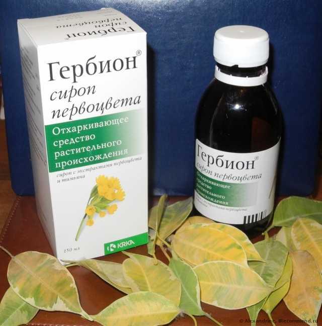 Лекарство от кашля ребенку отхаркивающее средство