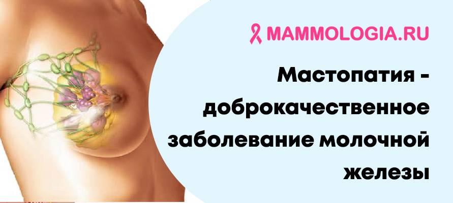 Мастопатия при климаксе: причины, симптомы, лечение, профилактика
