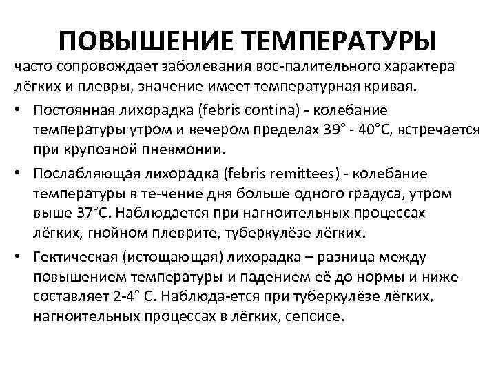 Температура у онкологических больных