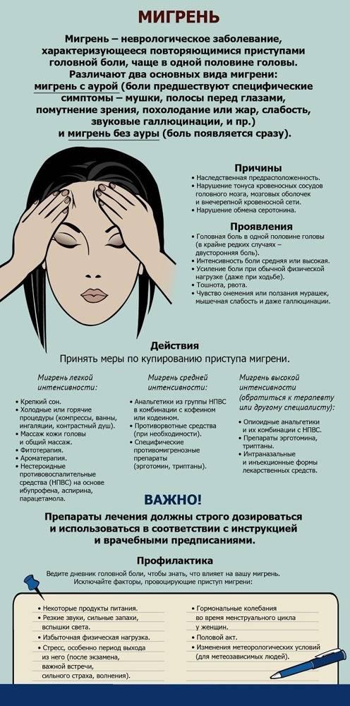 При беременности мальчиком болит голова
