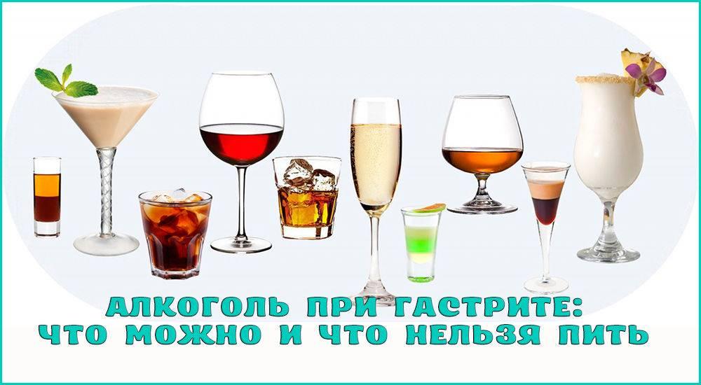 Какой алкоголь можно при гастрите желудка с повышенной кислотностью: вино, вермут, коньяк, водка | pro гастрит