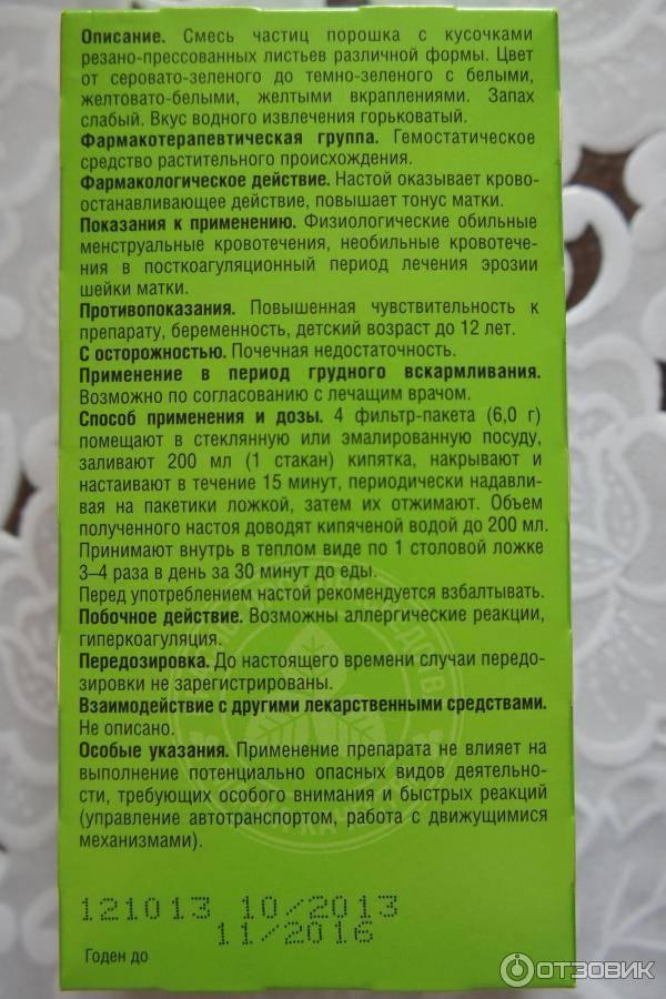 Крапива: применение в гинекологии (в том числе при обильных месячных), лечебные свойства и противопоказания для женщин, прочие особенности + отзывы