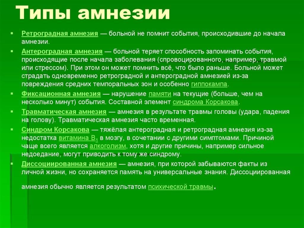 Проблемы с памятью: причины, что делать и к какому врачу обратиться | musizmp3.ru