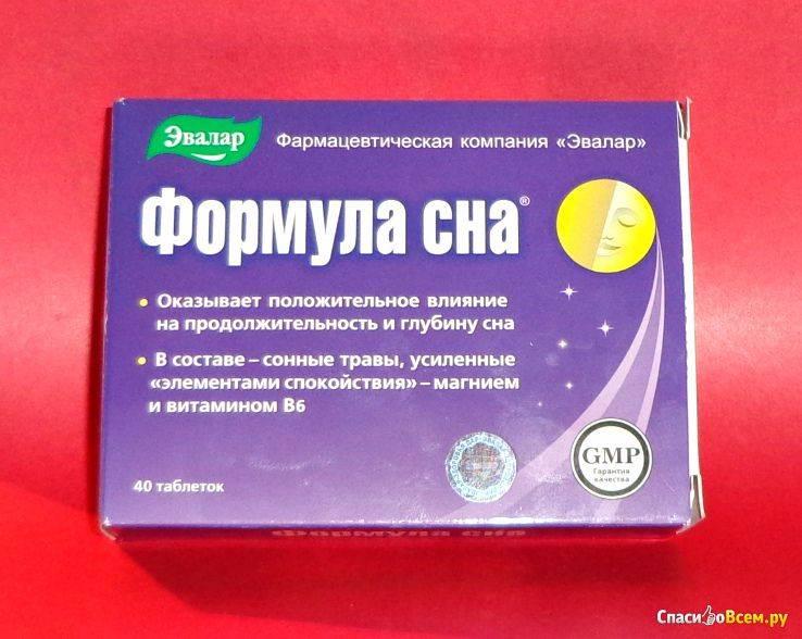 Препараты для сна пожилым. как улучшить сон человеку в возрасте