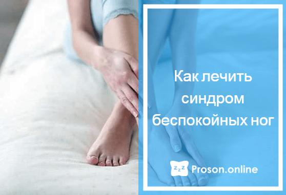 Синдром беспокойных ног: причины, проявления, лечение и профилактика