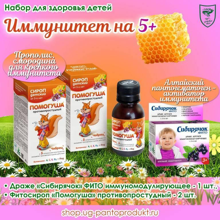 Рейтинг топ 7 лучших витаминов для детей для иммунитета! отзывы, цены