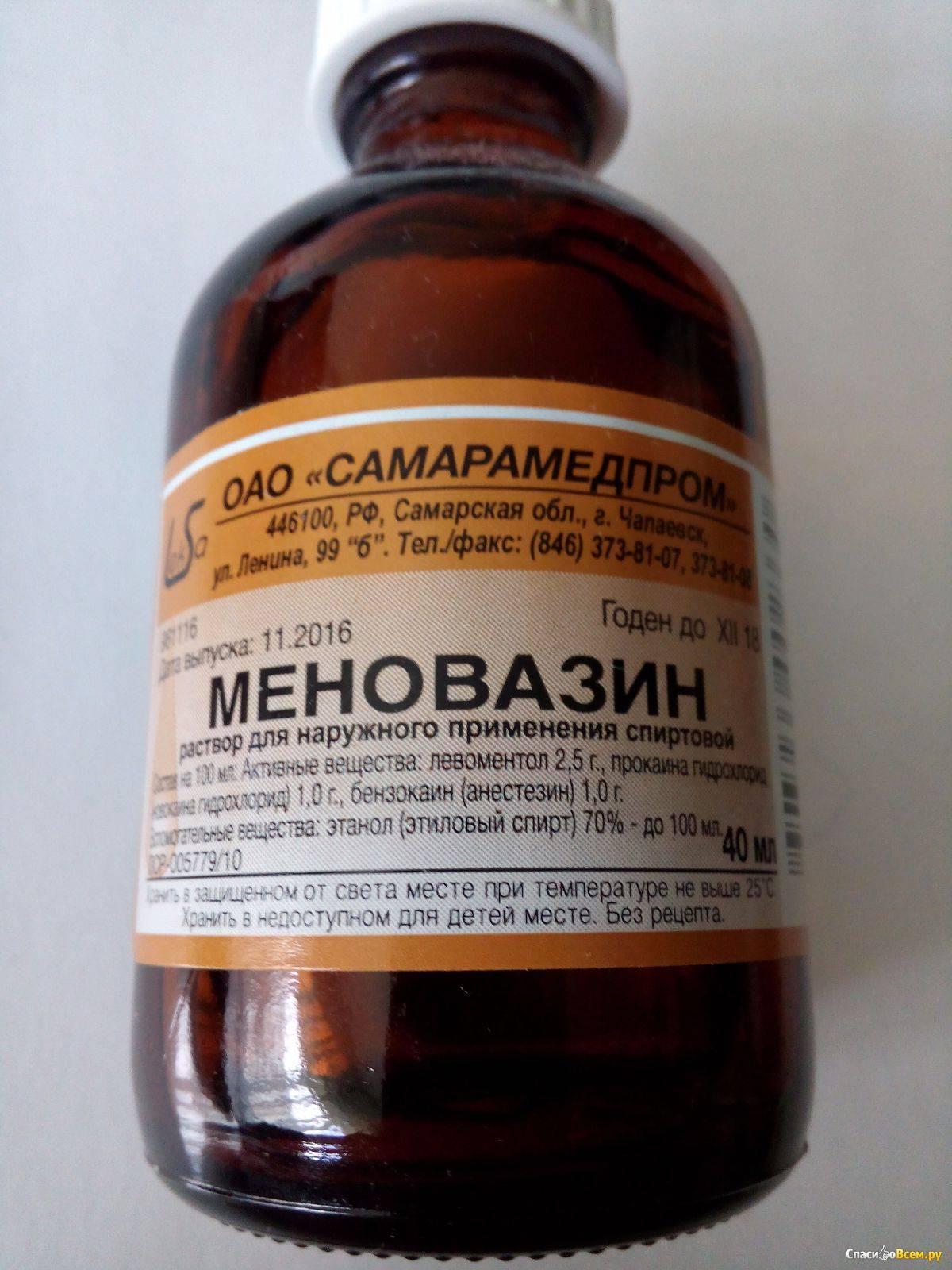 От чего помогает меновазин, что лечит? меновазин-раствор – состав, показания к применению, применение