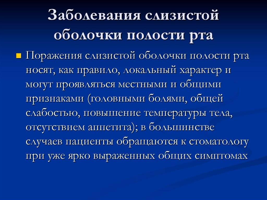 Заболевания полости рта, слизистой оболочки и языка у взрослых: фото, лечение | spacream.ru