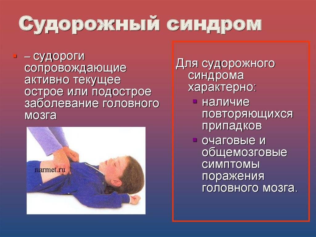 Симптоматическая эпилепсия у детей: причины, клинические проявления и лечение