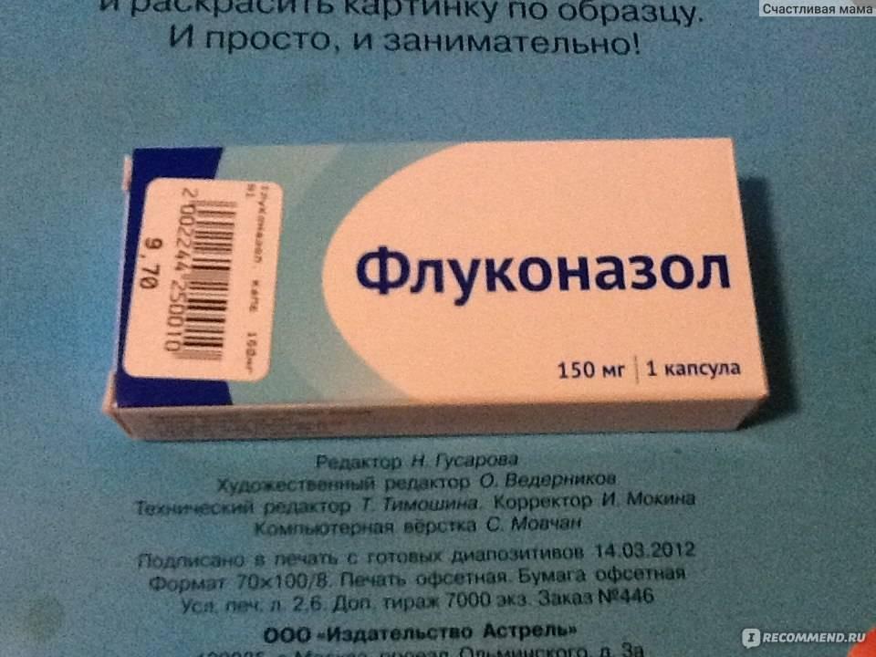 Топ-9 лекарства от молочницы для мужчин (недорогие и эффективные)