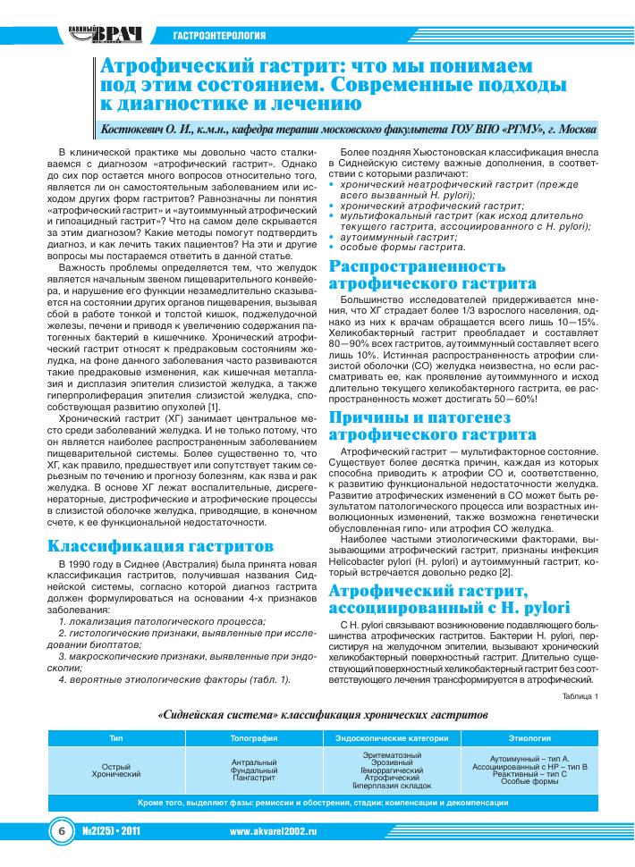 Хронический гастрит: активность атрофического гастрита