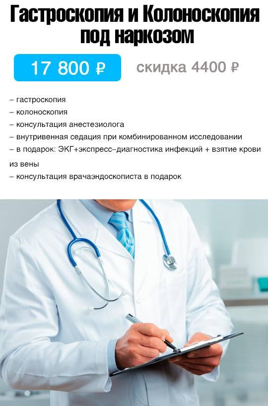 Отзывы врачей и пациентов о процедуре колоноскопия под наркозом