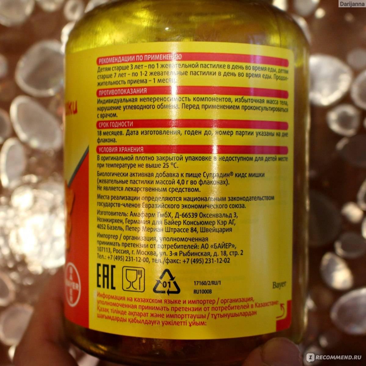 Витамишки: инструкция, отзывы, аналоги, цена в аптеках - медицинский портал medcentre24.ru