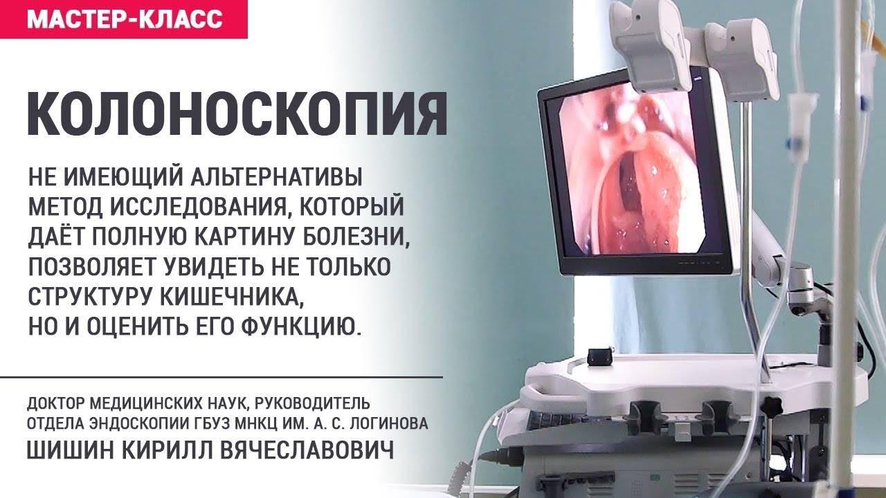 Колоноскопия в центре проктологии | атлантик