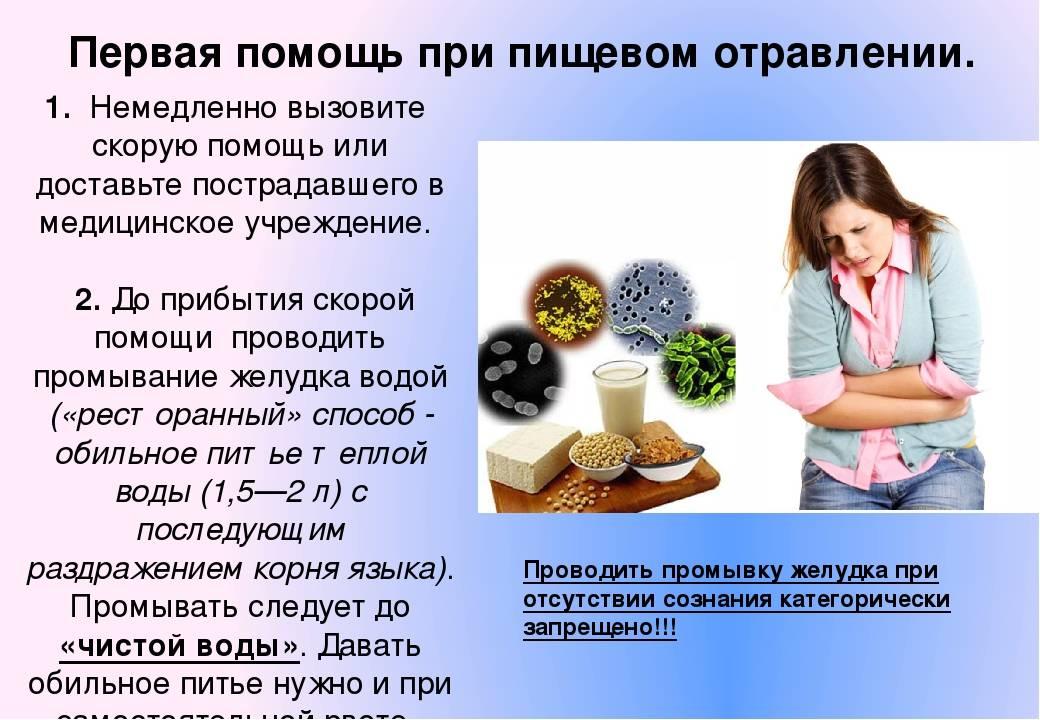 Средство при отравлении: топ 7 препаратов и рецептов при отравлении, инструкция по применению, отзывы врачей