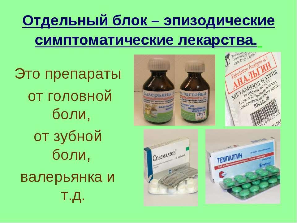 Зубная боль: чем снять в домашних условиях таблетками, народными средствами