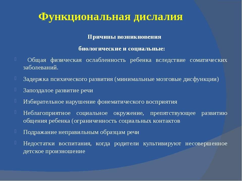 Дислалия: формы, причины появления и способы лечения