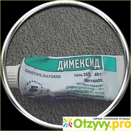 Использование димексида для лечения пяточной шпоры
