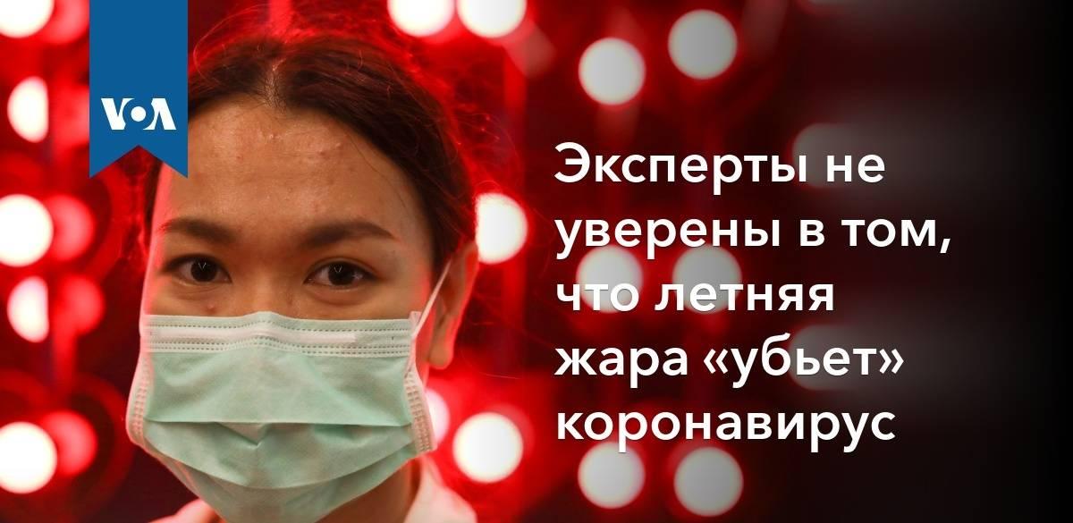 Коронавирус боится жары: погибает ли коронавирус при жаре