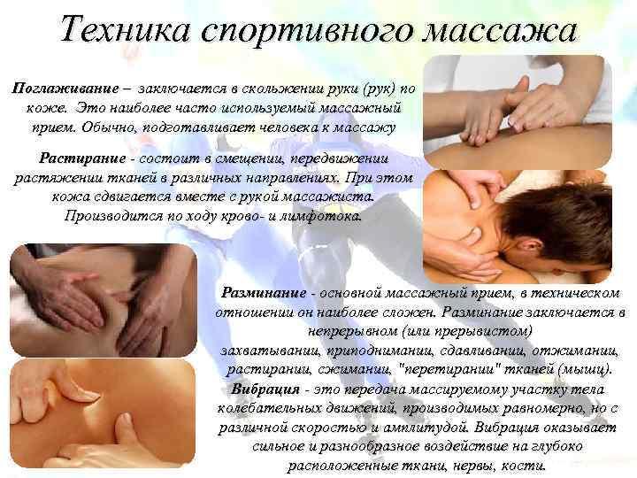 Секретные техники рефлекторного массажа — жизнь без болезней возможна!