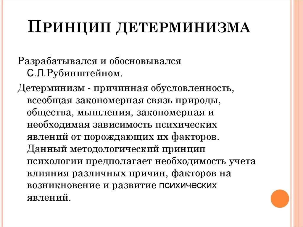 Детерминизм и индетерминизм (стр. 1 из 4)