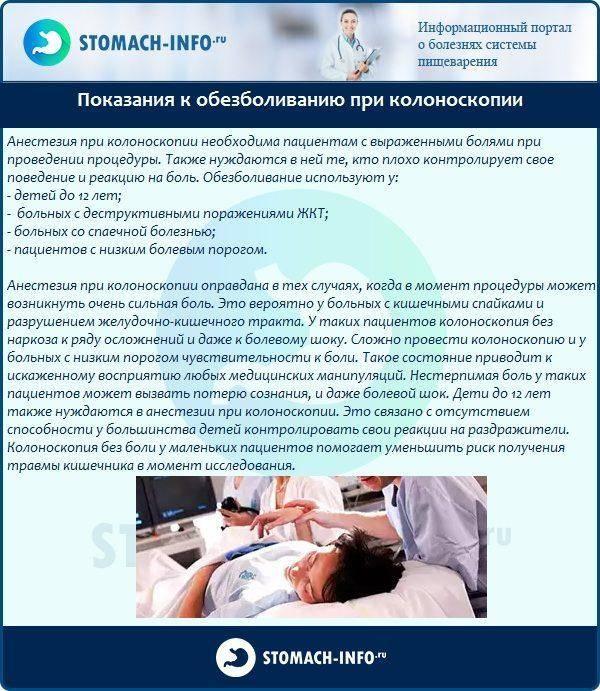 Колоноскопия под наркозом в москве: цена процедуры и обзор медицинских учреждений
