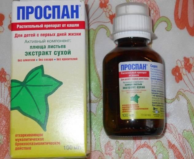 Влажный кашель у ребенка: чем и как лечить сильный мокрый кашель у детей / mama66.ru